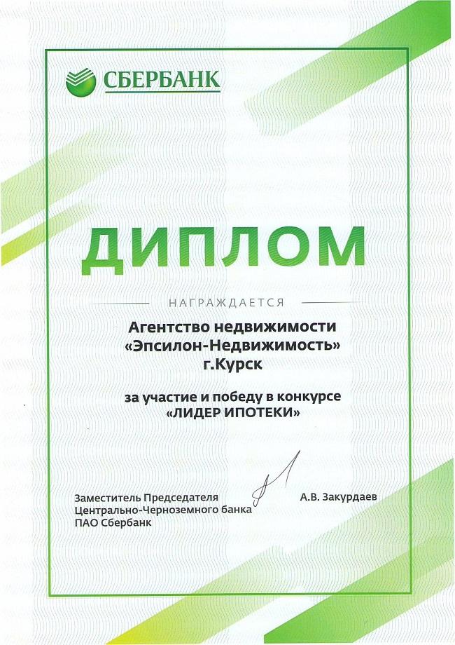 Новости компании Эпсилон недвижимость Курск